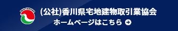 (公社)香川県宅地建物取引業協会
