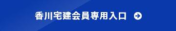 香川宅建会員専用入口